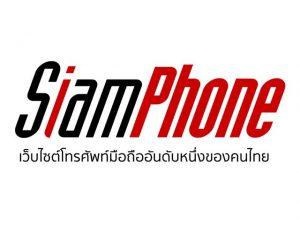 Siam-phone
