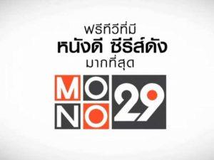 mono29-